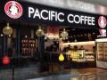 锦州太平洋咖啡加盟多少钱
