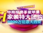 华商报携手紫苹果 五一家装特大团购会