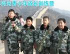 大连冬令营相约北京冬令营历史与梦想的融合