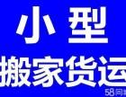 天津专业学生搬家公司,价格便宜,服务周到