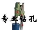 唐师傅专业钻孔1357420438