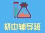 重庆沙坪坝初高中补习机构,勤思教育培训学校