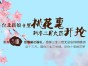 台北新娘三月桃花季 女神节 豪礼大放送
