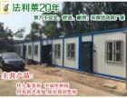北京法利莱各种集装箱尺寸定制 在线咨询