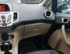 福特 嘉年華兩廂 2010款 1.5 手動 光芒限定版4S店置換