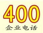 企业办理400电话,也可招收全国性代理