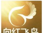 宝鸡日语基础班-考研自考留学班-向红飞鸟教育17年