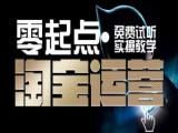 廣州電商運營培訓