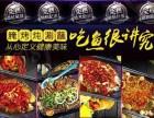 滋鱼特色烤鱼加盟 滋鱼烤鱼加盟 烤鱼主题餐厅加盟