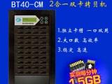 U盘拷贝机高速塔式TF拷贝机批量复制usb工体拷贝
