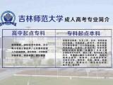 2021年吉林省成人高考师范类专业报考院校