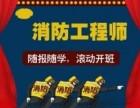 邯郸海德教育2018一级消防工程师考试报名培训