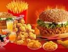 快乐汉堡连锁加盟费多少 西式快餐加盟