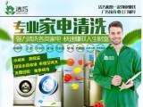 潔巧家電清洗加盟費多少錢 一站式家電清洗項目 輕松盈利
