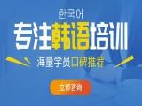 西湖零基礎韓語培訓,韓語一對一,韓語TOPIK考級培訓