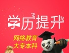 唐山成人大专本科 国家学信网可查 海德教育 轻松毕业