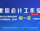 天津 衡信会计工作室 代理记账