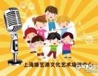 杨浦区虹口区名师辅导 声乐培训