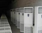 二手空调品牌机