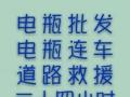 哈尔滨电瓶连车搭车,流动补胎,批发电瓶免费高速救援。