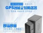 连云港GPS定位厂家直销以旧换新