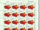 中国集邮贺岁猪,狗,兔,蛇大版邮票