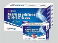 美国骨黄金胶囊多少钱一盒