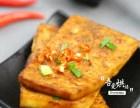 烤豆腐制作培训贵阳学校