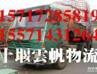 十堰到安徽常州九江衢州扬州专线物流设备运货路线