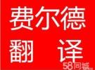 上海同声传译公司丨上海同声传译