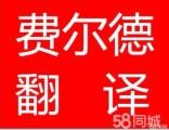 上海同声传译丨翻译服务