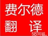 上海费尔德翻译公司上海翻译公司