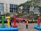 衡阳市大型职工运动会承办时尚的趣味运动会策划公司