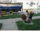 龙泉驿化粪池清理清掏雨污管道高压清洗市政排污管道清淤抽粪
