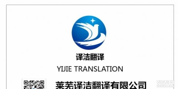 莱芜翻译公司,莱芜英语韩语日语翻译,莱芜译洁翻译公