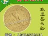 供应豌豆蛋白饲料粉,饲料添加剂,饲料原料,畜牧养殖饲料