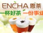 ENCHA恩茶饮品加盟