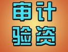 河南易管家企业咨询服务郑州审计财务审计工商会计审计年度审计