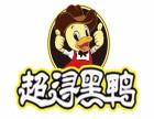 鸭脖全国连锁,临夏超浔黑鸭是周黑鸭吗,超浔黑鸭加盟费多少