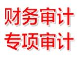 黔江拆迁补偿资金审计报告 专项审计报告 领导离任审计