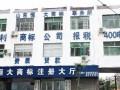 临沂 青岛 济南山东 北上广 香港公司注册