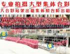 深圳东莞会议合影拍摄集体合影团体合影拍摄 集体照站架出租