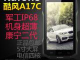KUFONE A17C 三防智能手机 电信3G双模双待CDMA天