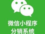 武汉小程序商城开发