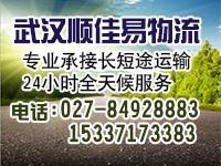 武汉物流货运专线武汉物流公司顺佳易物流