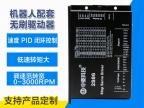 深圳西乡中菱二相86闭环驱动器2S86热卖 雕刻机通用驱动器