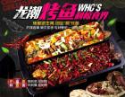 沧州烧烤加盟-烤鱼加盟龙潮炭火烤鱼
