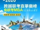 MBA免聯考留服認證的學校可以留服認證的學校