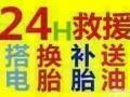 武汉蔡甸24小时道路救援上门换新胎流动补胎电瓶抢修拖车换拖车