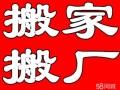 深圳宝安中心区设备搬迁,宝安家具拆 深圳宝安长途搬运